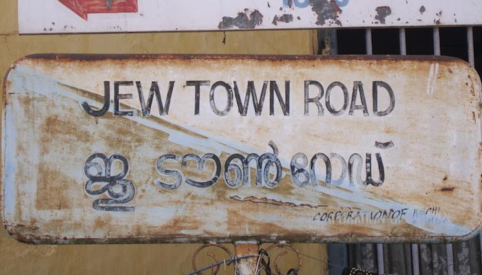 Jew town road in Kochi, door Reuben Strayer, via Flickr.